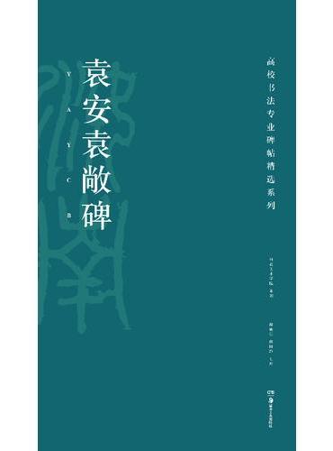 高校书法专业碑帖精选系列:袁安袁敞碑