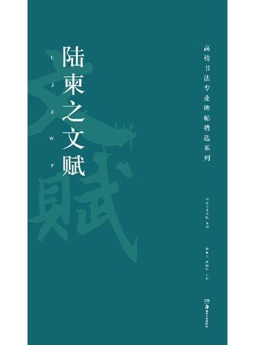 高校书法专业碑帖精选系列:陆柬之文赋