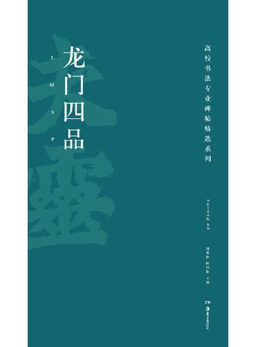 高校书法专业碑帖精选系列:龙门四品