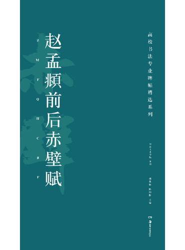 高校书法专业碑帖精选系列:赵孟頫前后赤壁赋