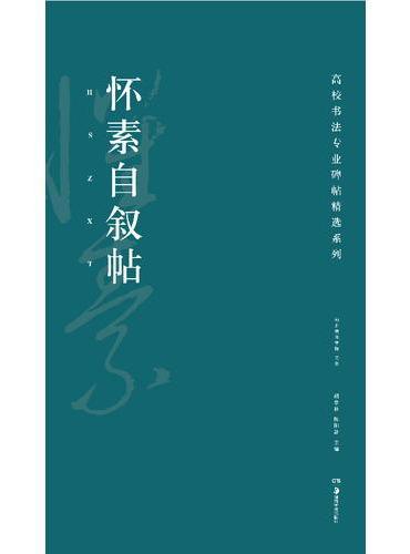 高校书法专业碑帖精选系列:怀素自叙帖