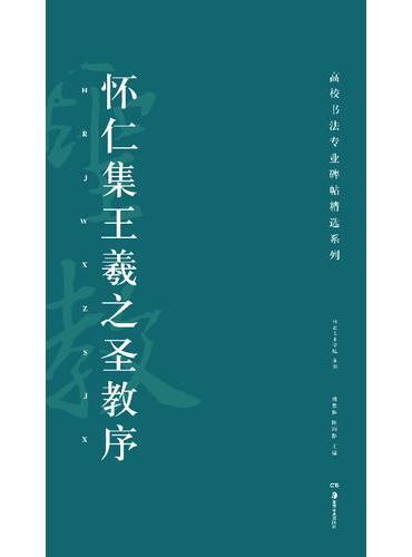 高校书法专业碑帖精选系列:怀仁集王羲之圣教序