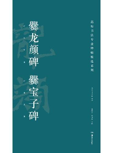 高校书法专业碑帖精选系列:爨龙颜碑、爨宝子碑