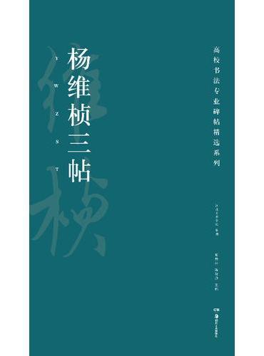 高校书法专业碑帖精选系列:杨维桢三帖