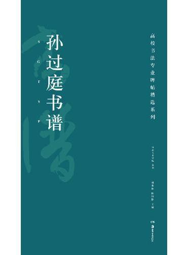 高校书法专业碑帖精选系列:孙过庭书谱