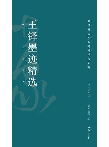 高校书法专业碑帖精选系列:王铎墨迹精选