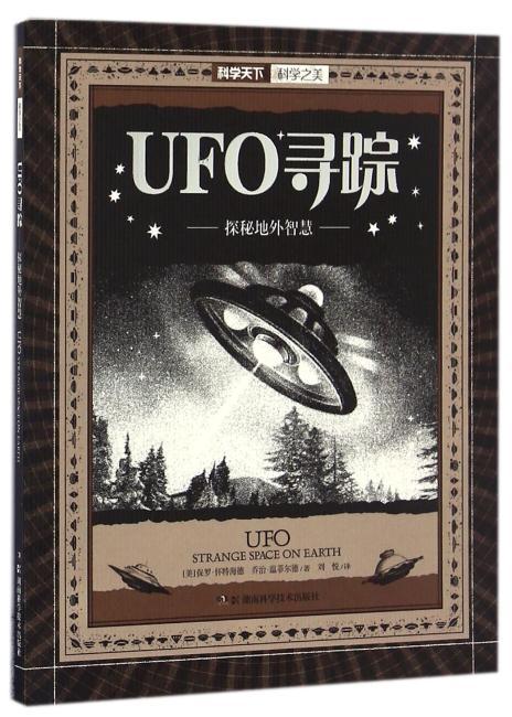 科学之美:UFO寻踪——探秘地外智慧