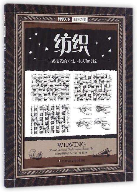 科学之美:纺织——古老技艺的方法、样式和传统