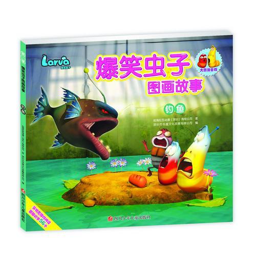 爆笑虫子图画故事:钓鱼