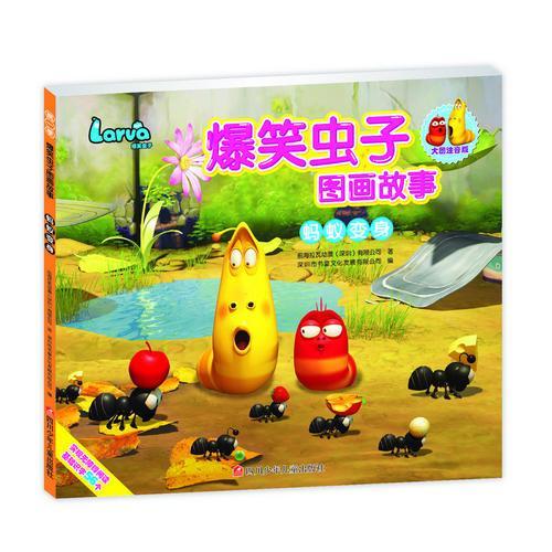 爆笑虫子图画故事:蚂蚁变身
