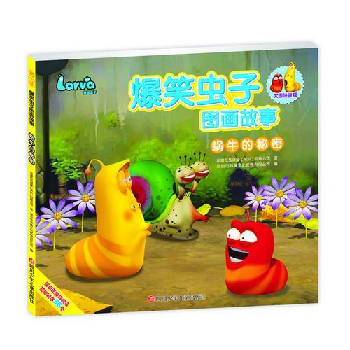 爆笑虫子图画故事:蜗牛的秘密