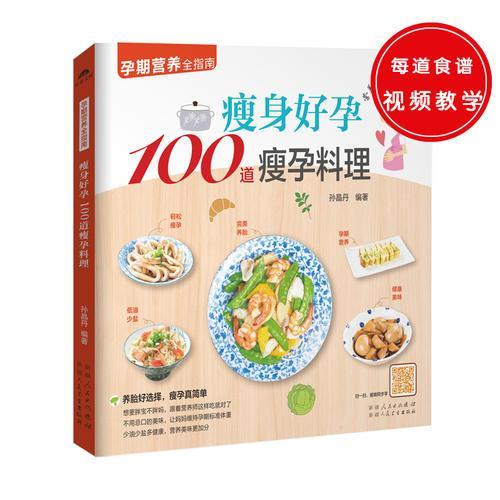 瘦身好孕100道瘦孕料理(养胎好选择,瘦孕真简单)