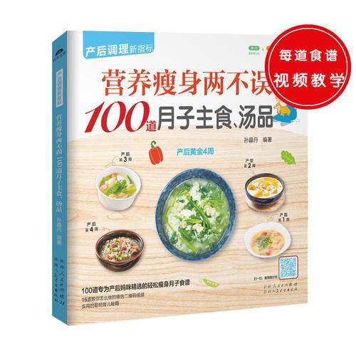 营养瘦身两不误100道月子主食、汤品(跟着本书,让妈咪在坐月子期间吃到营养而美味的丰富主食)