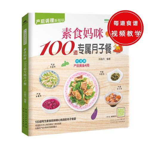 素食妈咪100道专属月子餐(100道专为产后妈咪精心挑选的月子食谱,精心调养产后体质)