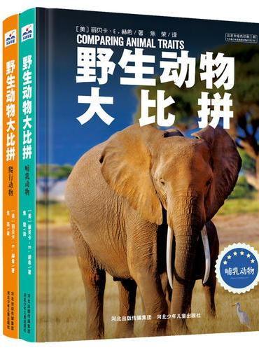 野生动物大比拼(套装共2册)