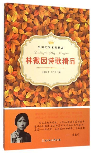 林徽因诗歌精品