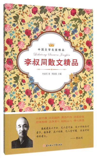 李叔同散文精品