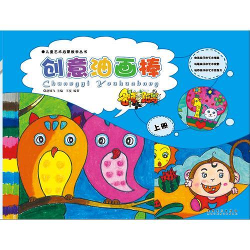 儿童艺术启蒙教学丛书 名师零距离 创意油画棒·上册