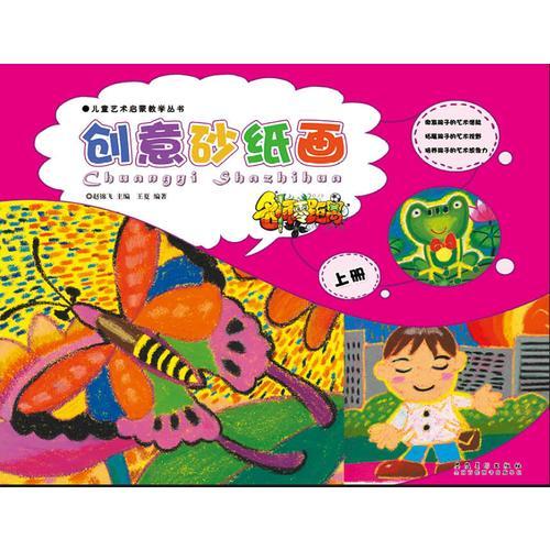 儿童艺术启蒙教学丛书 名师零距离 创意砂纸画·上册