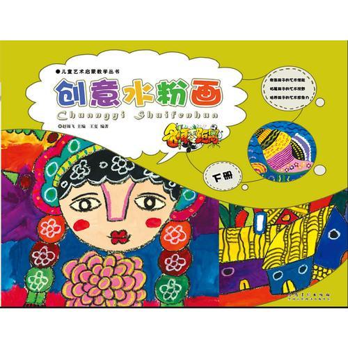 儿童艺术启蒙教学丛书 名师零距离 创意水粉画·下册