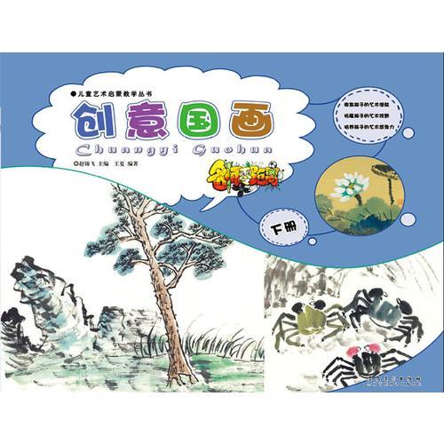儿童艺术启蒙教学丛书 名师零距离 创意国画·下册
