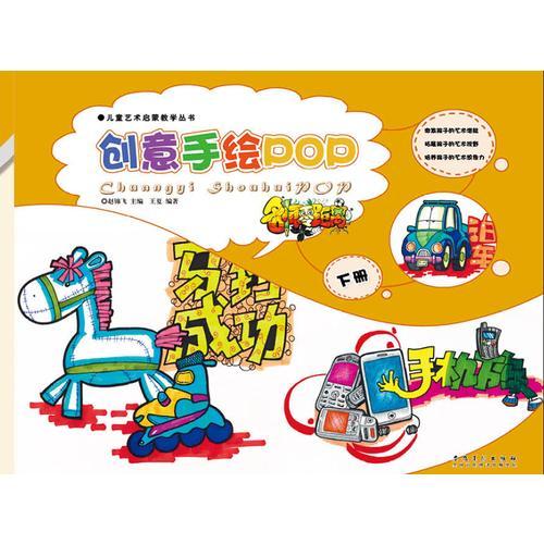 儿童艺术启蒙教学丛书 名师零距离 创意手绘pop·下册