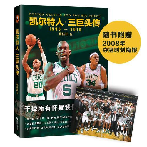 凯尔特人·三巨头传(随书附赠2008年夺冠时刻海报)