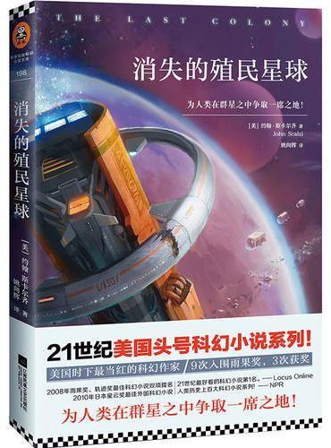 消失的殖民星球 (21世纪美国头号科幻小说系列!9次入围雨果奖,3次获奖)