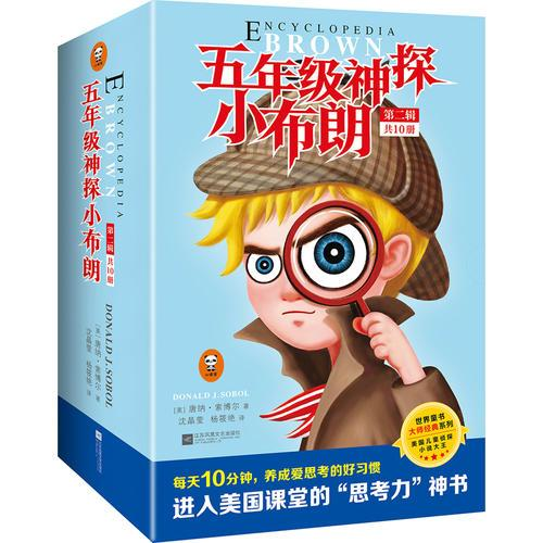 五年级神探小布朗(第二辑 全十册)