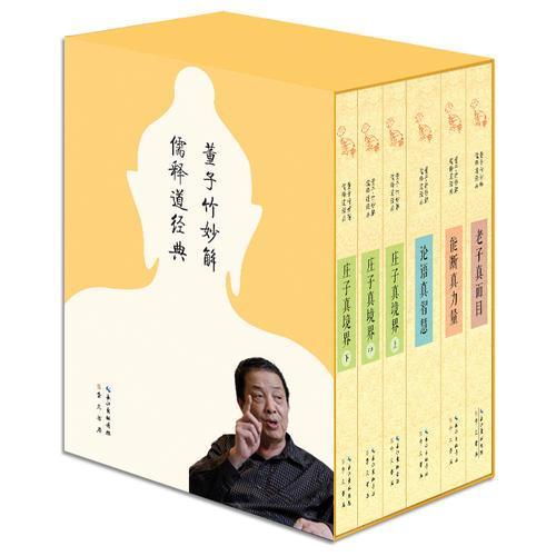 董子竹妙解儒释道经典(函套礼品装)