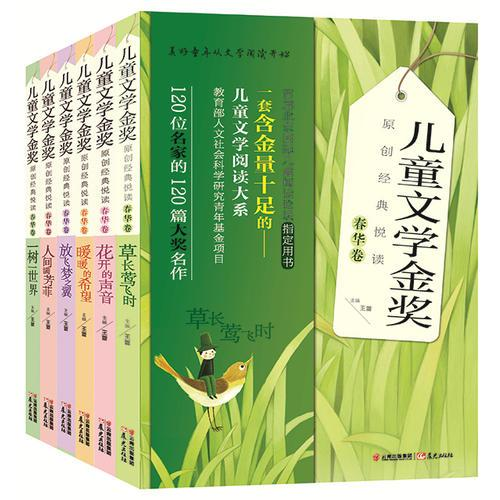 儿童文学金奖原创经典悦读·春华卷(套装共6册)
