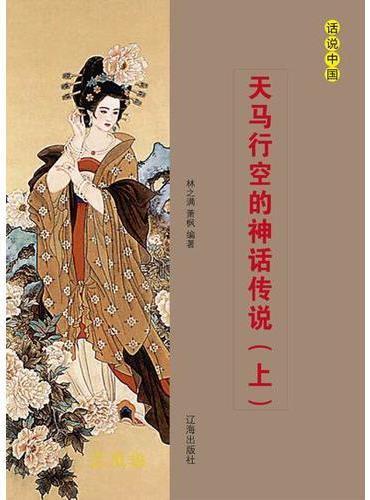 浑厚深沉的中国哲学(上)