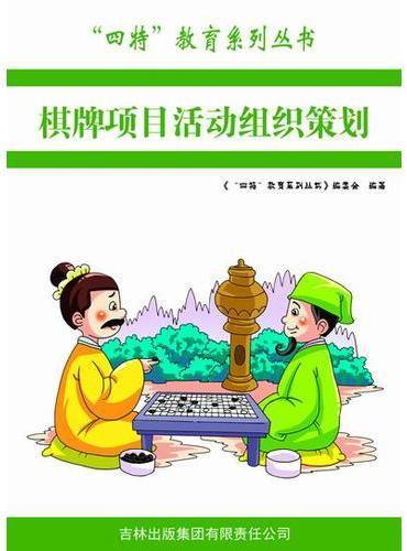 棋牌项目活动组织策划