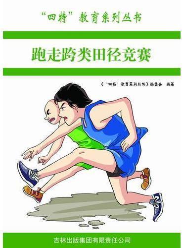 跑走跨类田径竞赛