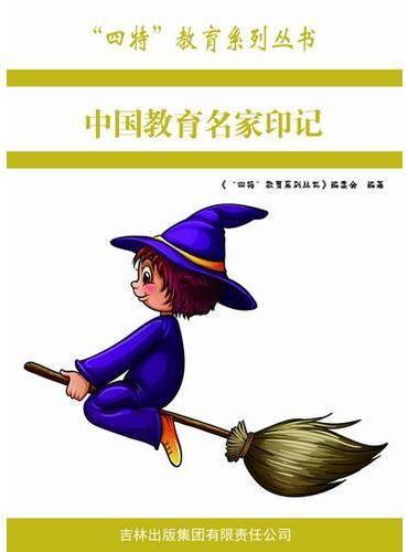 中国教育名家印记