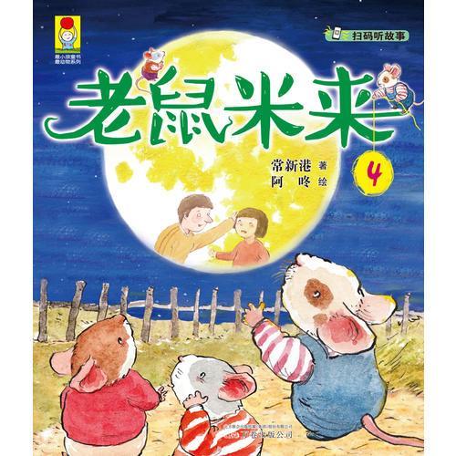 最小孩童书 . 最动物系列-老鼠米来.4