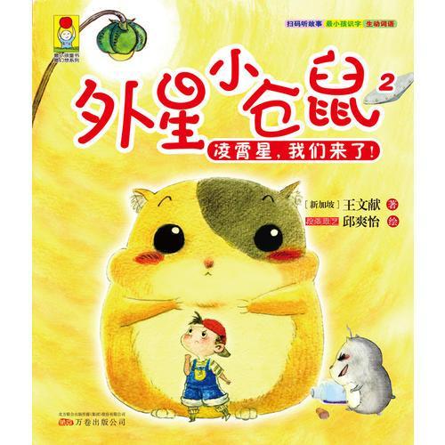 最小孩童书.最幻想系列-外星小仓鼠.2,凌霄星,我们来了!