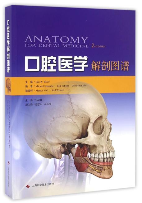 口腔医学解剖图谱