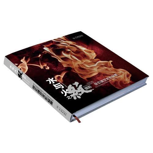 水与火之吻——纹摄影·徐公诚艺术作品集
