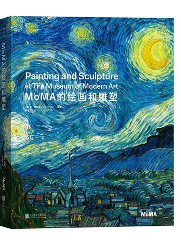 MoMA的绘画和雕塑