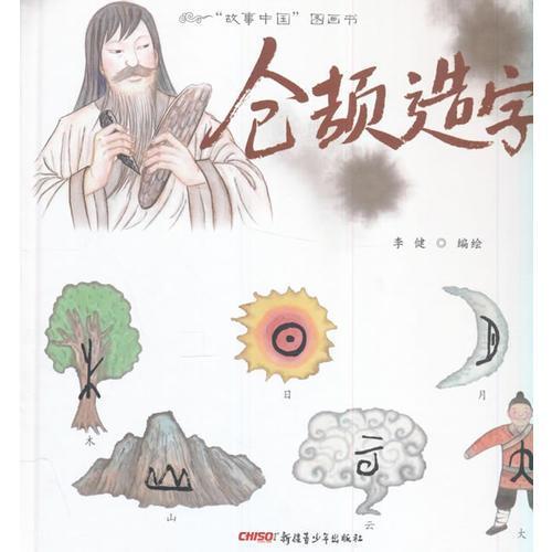 """""""故事中国""""图画书系列:仓颉造字(精装)"""