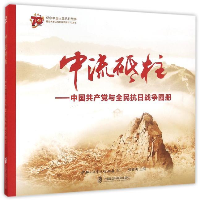 中流砥柱:中国共产党与全民抗日争图册