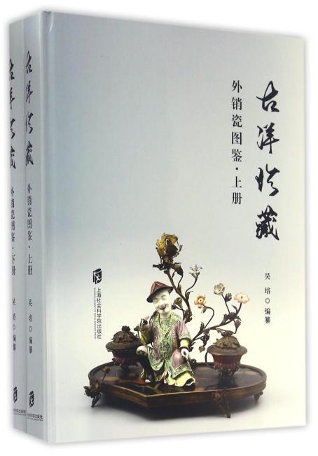 古洋珍藏外销瓷图鉴(上下)