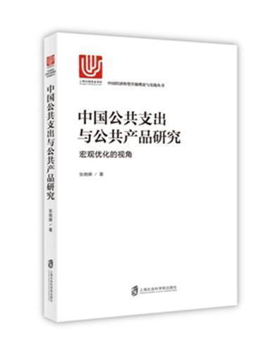 中国公共支出与公共产品研究