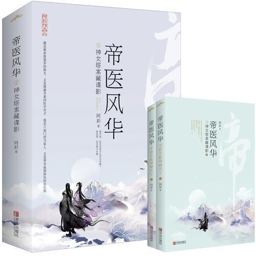 帝医风华2神女塔案藏谍影(上、下册)