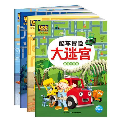 巴布工程师·酷车冒险大迷宫(全4册)