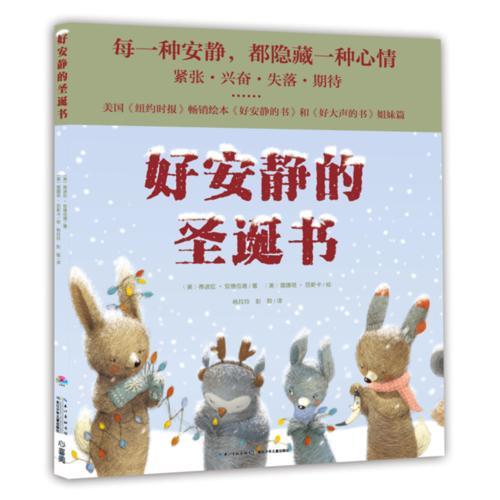 心喜阅绘本馆:好安静的圣诞书(精)