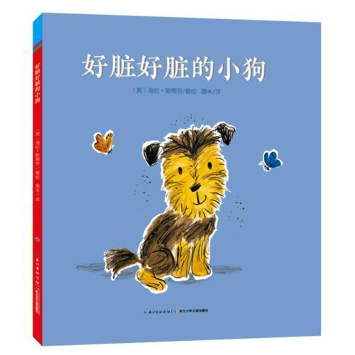 心喜阅绘本馆:好脏好脏的小狗(平)