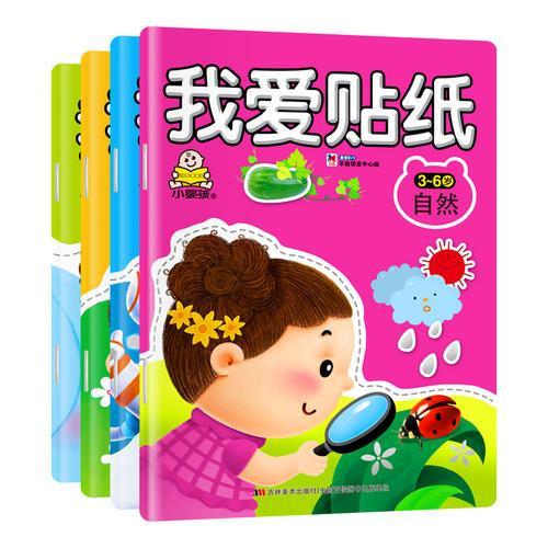 小婴孩3-6岁我爱贴纸常识游戏童书(动物+科学+自然+地球太空)共4册
