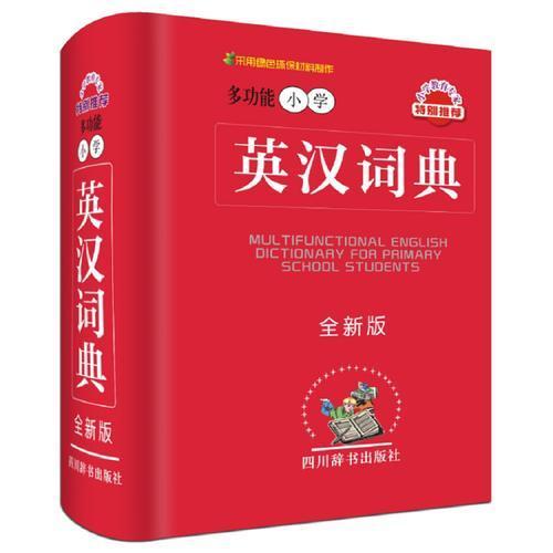 多功能小学英汉词典